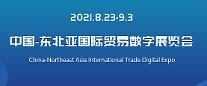 중국·동북아 국제무역디지털 박람회 관전포인트