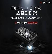 팅크웨어, 아이나비 QXD7000 출시…블랙박스도 초프리미엄
