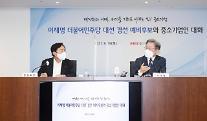 """중소기업계, 이재명에 """"대‧중소 공정 경제생태계 필요"""""""
