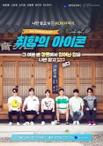 웨이브, 오리지널 예능 '취향의 아이콘' 공개