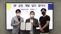 """""""게임 주인공이 드라마로""""... 넷마블-스튜디오드래곤 IP 개발 협약"""