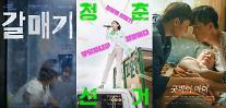 갈매기 청춘 선거 굿바이 마더 안방 극장서 보는 다양성 영화