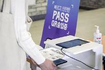 통신3사 '국민인증 PASS'...3500만 가입자 돌파