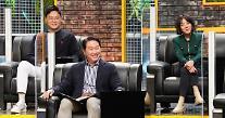 태원님·택진이형 나선 대한상의 국가발전 공모전, TV오디션으로 만난다