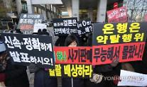 금감원, 하나은행 사모펀드 제재심 9월 재개