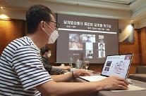 KT, 양자암호통신 표준화 글로벌 워크숍 개최
