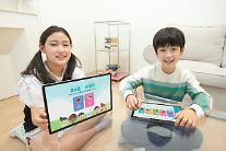 KT, 홈스쿨 앱 출시...모든 태블릿서 이용 가능