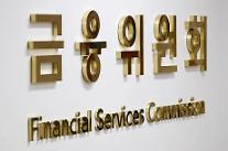 금융위, 내달 25일 독립금융상품자문업 제도 시행