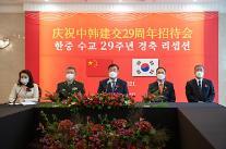 한·중 수교 29주년 기념행사…韓中 우호인사 총출동