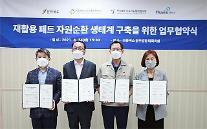 휴비스, 전북도서 민관협력 '재활용 페트 자원순환 생태계' 구축