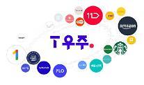 SKT, 구독 서비스 'T우주' 론칭...5000만 고객 사로잡는다