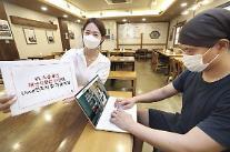 KT, '소상공인 재난지원금 신청 시스템'에 클라우드 인프라 지원