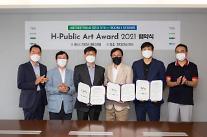 현대건설, 미술작품 공모전 'H 퍼블릭 아트 어워드 2021' 개최