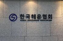 해운협회, HMM 임금협상 정부와 금융당국이 도와달라