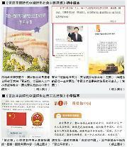 교과서에 실리는 시진핑 사상…청년층 두뇌 習사상으로 무장해라