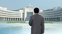 좌익효수 전 국정원 직원 2심 승소..法 해임 취소