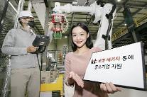KT, '로봇 패키지' 출시...중소기업 디지털전환 지원