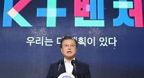 """文 """"창투 위해 1조 펀드 조성…기술창업 2024년까지 30만개로"""""""