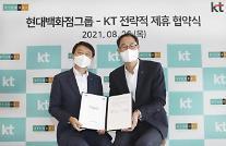 "KT, 현대백화점그룹과 업무협약 체결...""유통업계 디지털혁신 선도"""