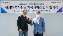 """티맵모빌리티-서울시 업무협약 체결...""""실시간으로 공영주차장 빈자리 확인 가능"""""""
