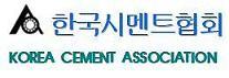 시멘트업계, 지역별 기금관리위원회 구성…지역사회 상생 속도