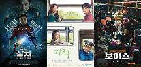 [AJU 초점] 샹치 기적 보이스 9월 극장, 다양한 장르 영화 출격
