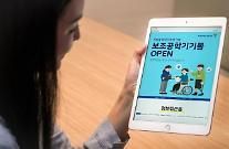 SKT·11번가, 장애인 근로자 위한 ICT 서비스 강화...보조공학기기 전용몰 운영