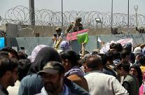 정부, 아프간 카불공항 테러 깊은 우려...강력규탄