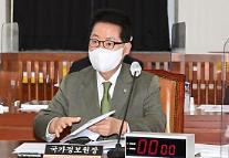 박지원 과거 국정원 불법사찰·정치개입 사과...文정부 정치 개입 없어