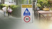 경찰, 9월부터 하교시간 스쿨존 주·정차 집중단속