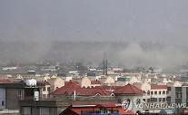 """미, 카불공항 인근 '테러위험' 재차 경고…""""즉시 대피해야"""""""