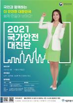 서울시, 다음달 1일부터 국가안전대진단…2200여개 노후시설물 안전점검