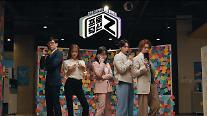 유재석 출연 삼성 갤럭시Z '리얼 마케팅 쇼' 영상 2000만뷰 돌파
