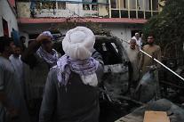 미 아프간 철군 D-2...막바지 대피 위한 2차 테러 저지 공습 논란