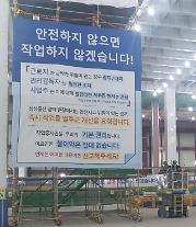삼성물산 근로자 작업중지권 도입 6개월...2175건 발동·1.7억원 인센티브 지급