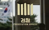 검찰, 코링크PE 배후 의혹 익성 임원 소환
