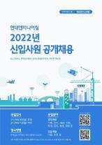 현대엔지니어링, 2022년도 신입사원 공개채용 진행
