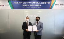 아센디오-동아방송예술대, 산학협동 스튜디오 콤플렉스 조성