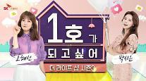SK스토아, 리빙 프로그램 '더라이프샵' 시즌3 첫 방송