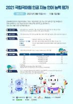 SKT, 국립국어원과 AI 언어능력평가대회 개최
