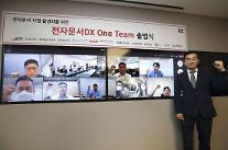 "KT, '전자문서DX 원팀' 출범...""45억장 종이문서를 전자문서로"""