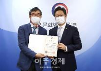 문체부, 국악방송 신임 사장에 유영대 씨 임명