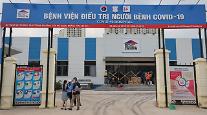 하노이, 베트남 최대 코로나19 전담 병원 개소
