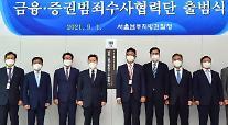 여의도 저승사자 부활…금융증권범죄수사 협력단 출범