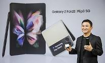 삼성 폴더블폰 역대급 흥행에 타오르는 '번호이동'...알뜰폰 업계는 '함박웃음'
