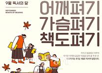 '9월 독서의 달' 맞아 열리는 다양한 문화행사