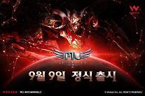 웹젠, 신작 모바일게임 '뮤 아크엔젤2' 9일 출시