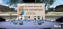 메타버스 마케팅 강화하는 SKT...갤럭시Z 출시부터 콘서트까지
