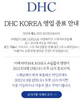 혐한 논란 DHC, 결국 한국시장 떠난다