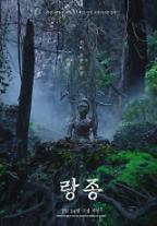 KT 시즌, 하반기 라인업 공개...'랑종' OTT 최초 독점 공개
